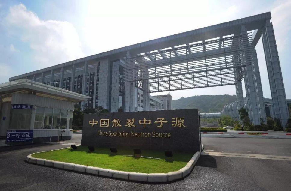 中国散裂中子源manx万博下载万博maxbet项目