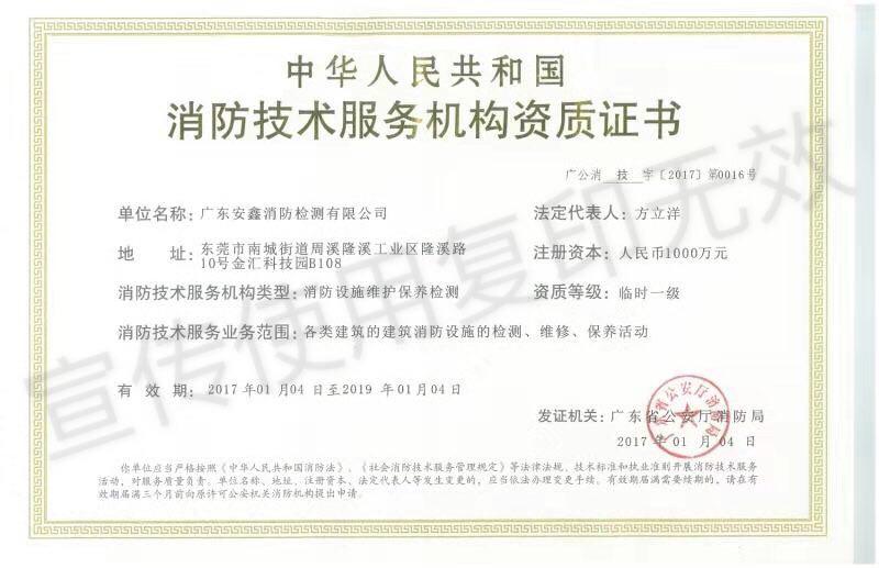 消防技术服务机构资质证书.jpg