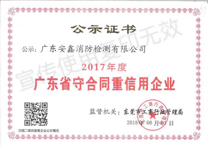 广东省守合同重信用企业.jpg
